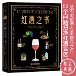 红酒之书(从品种到风土,从购买到品鉴,50个问题讲透红酒的一切。)