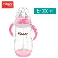 20180823033422691宽口径婴儿奶瓶塑料吸管储奶瓶新生儿宝宝喝水奶瓶硅胶奶嘴