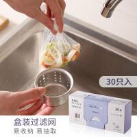 【1件3折】日本霜山厨房水槽过滤网洗菜盆隔渣网防堵漏网洗碗池下水道网兜