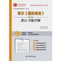 希尔《国际商务》(第7版)课后习题详解-网页版(ID:9873).