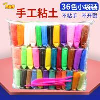 太空超轻粘土36色24色袋装玩具橡皮彩泥儿童无毒diy手工制作材料