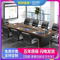 办公家具大型会议桌长桌简约现代板式办公桌洽谈桌会议室桌椅组合