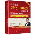 2020考研政治 ��化1500�}(��}分�� 解析分�裕�
