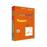 2021挑战压轴题・中考数学套装全三册(轻松入门篇+精讲解读篇+强化训练篇)