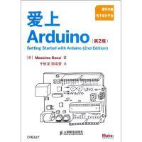 爱上Arduino(第2版) 人民邮电出版社