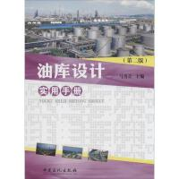 油库设计实用手册(第2版) 马秀让