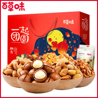 百草味-坚果大礼包1700g/10袋 中秋干果礼盒装每日零食混合*团