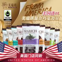 美国进口Marich巧克力豆黑巧蓝莓果干坚果扁桃仁夹心巧克力豆袋装 60g巧克力制品