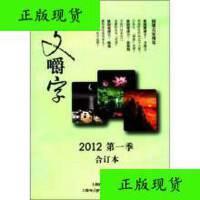 【二手旧书9成新】咬文嚼字2012第一集合订本 /不详 上海锦绣文章