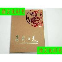 【二手旧书9成新】.飞龙在天 2012第三届中国当代百名老艺术家书