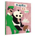 童立方 乱糟糟的皮克动物园 硬壳精装 3-6-9岁少儿童亲情故事图画书 幼儿童绘本故事书 幼儿园一二年级硬皮硬壳亲子阅