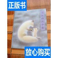 [二手旧书9成新]小狐狸买手套:儿童之友 /[日]新美南吉 南海出版