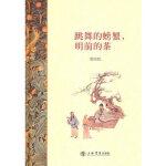 跳舞的螃蟹,明前的茶 郑培凯 上海书店出版社 9787545803303