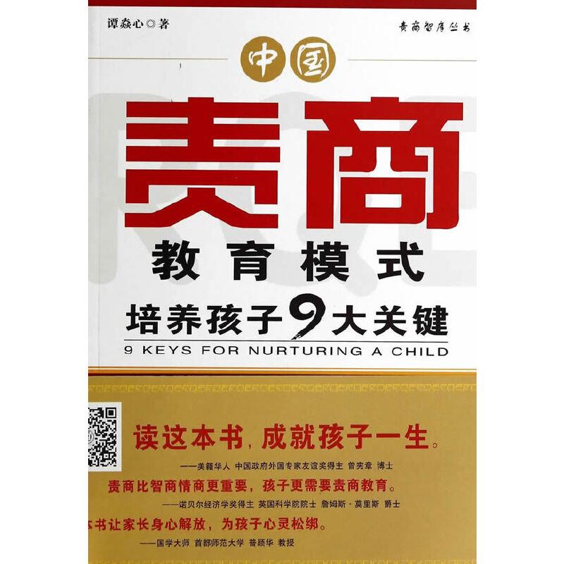 中国责商教育模式——培养孩子9大关键