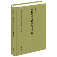唐代民歌考释及变文考论(东北师范大学文学院学术史文库)