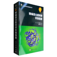 【按需印刷】-精编蛋白质科学实验指南