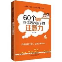 60个妙招帮你培养孩子的注意力 亲自教育 家教书籍 教育孩子的方法 提高注意力 让孩子注意力集中 60个妙招帮父母提高
