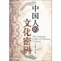 [二手旧书九成新]中国人的文化密码