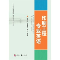 【RT4】印刷工程专业英语 张春秀 印刷工业出版社 9787514210330