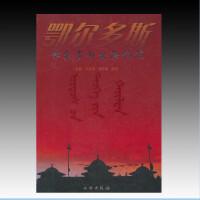 鄂尔多斯史海钩沉 (全1册) 精装 文物出版社出版