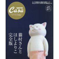 现货 日版 Casa BRUTUS特�e�集 猫村さんとほしよりこ 完全版