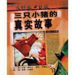 三只小猪的真实故事 (美)谢斯卡 文,(美)史密斯 图,方素珍 河北教育出版社 9787543464612
