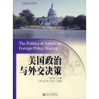 21世纪国际关系学系列教材美国政治与外交决策(熊志勇)
