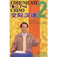 交际汉语2(西班牙语版)(书+3片DVD)