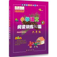 小学语文阅读训练80篇六年级(白金版)