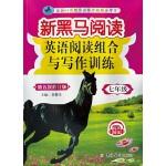 新黑马阅读丛书:英语阅读组合与写作训练.七年级