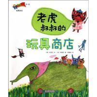 老虎叔叔的玩具商店/安全教育童话绘本