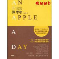【二手旧书9成新正版现货】非名言 微思考 An Apple A Day王亚非著黄山书社9787546133201