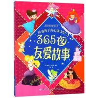 培养孩子内心强大的365夜友爱故事/我的童话宝库丛书