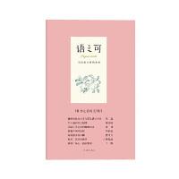 语之可10 吾心自有光明月(精) 张亚丽 9787506398312 作家出版社新华书店正版图书
