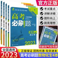 高考必刷题数学合订本理数物理化学生物四本2020版