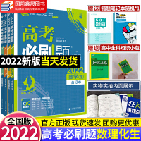 2021版高考必刷题数学物理化学生物合订本总复习重点高中数理化理综高考必刷题2021一二轮复习高考必刷题合订本理科全套必修一二全国卷