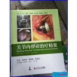 【二手旧书8成新】特价!关节内骨折治疗精要9787560863184 /[印]