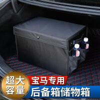 宝马3系新5系525LI改装饰X1X2X3X5X6汽车内饰7收纳箱后备箱储物盒 宝马可折叠储物箱【黑色】