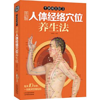 手到病自除3:图解人体经络穴位养生法(pdf+txt+epub+azw3+mobi电子书在线阅读下载)