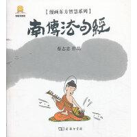漫画南传法句经