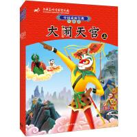 中国动画经典升级版:大闹天宫(套装共4册)(专供网店)