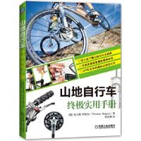山地自行车终极实用手册