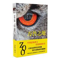 新书正版现货 万兽之地 中国悬疑教父蔡骏倾情推荐 詹姆斯・帕特森精彩力作 CBS同名美剧小说 动物们似乎在一夜之间有了