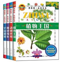 我的第一本科学书 植物王国+宇宙遨游+动物世界+地球漫步全套4册 科普百科全书 小学生课外读物少年儿