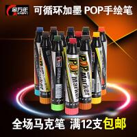 POP12mm麦克笔 笔 广告笔 记号美工笔 美术设计唛克笔