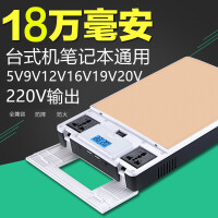 笔记本移动电源充电宝大容量联想华硕电脑户外应急备用19V 220V