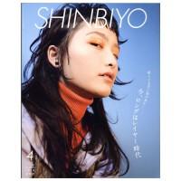 包邮全年订阅 SHINBIYO(新美容) 时尚美发杂志 日本日文原版 年订12期