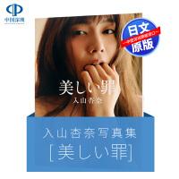 现货【深图日文】入山杏奈ファ�`スト1st 写真集 美しい罪 AKB48 通常版 附特典特制明信片1张封入