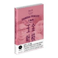 上海的金枝玉叶 陈丹燕 9787532157419 上海文艺出版社 新华书店 品质保障