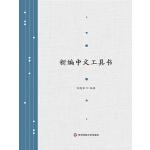 新编中文工具书